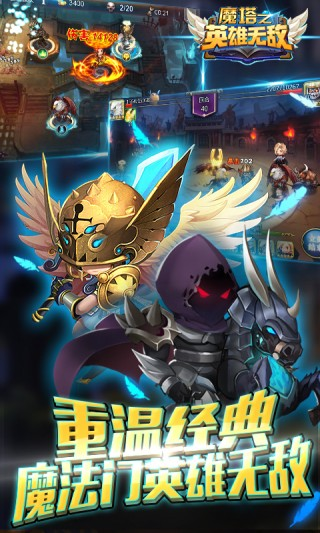 魔塔之英雄无敌截图(2)