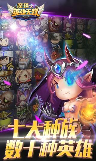 魔塔之英雄无敌截图(5)