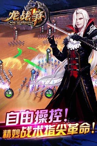 龙战争安卓版截图(5)