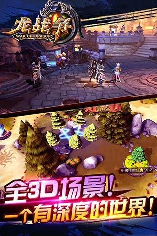 龙战争安卓版截图(4)