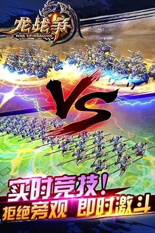 龙战争安卓版截图(2)