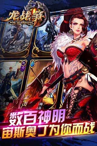 龙战争安卓版截图(1)