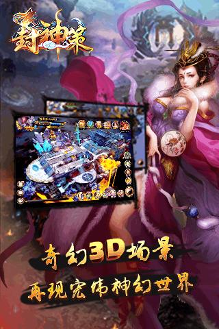 封神策九游版截图(3)