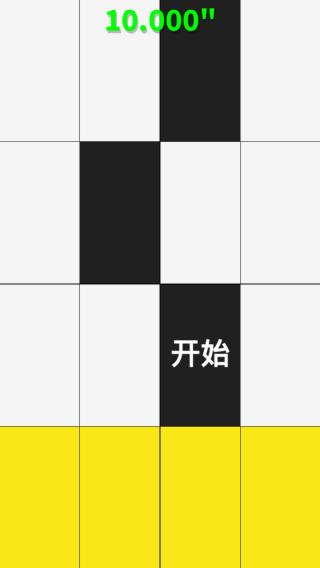 钢琴块2九游版截图(2)