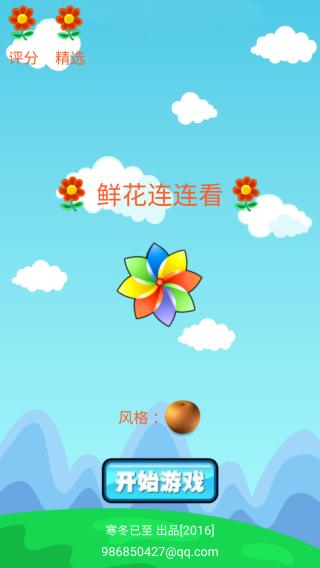 鲜花连连看截图(1)