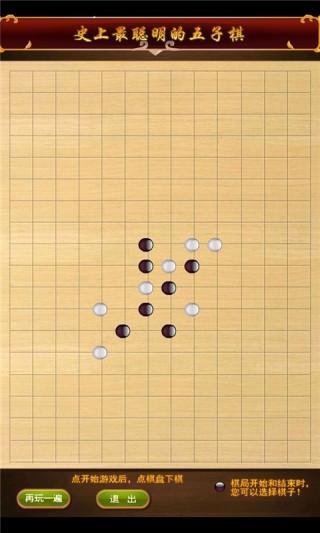 五子经典棋截图(1)