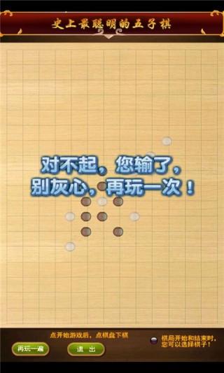 五子经典棋截图(2)