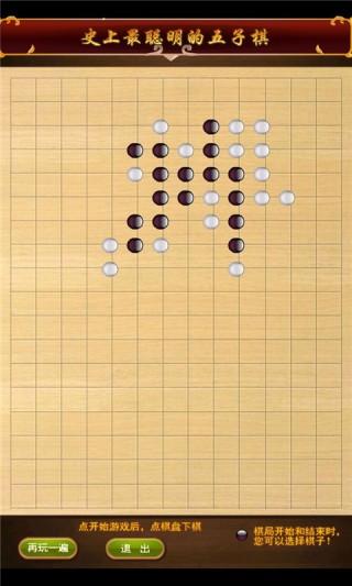 五子经典棋截图(3)