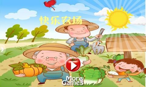 开心农场偷菜版截图(5)