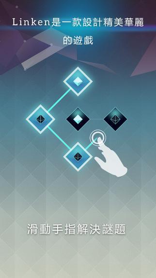 连接游戏 Linken截图(1)