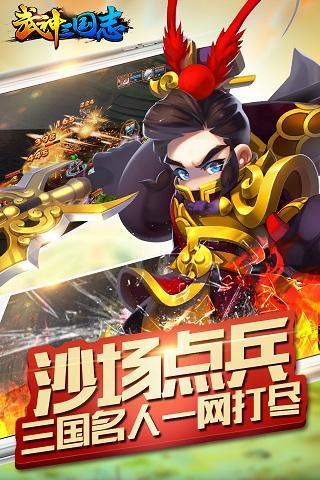 武神三国志截图(2)
