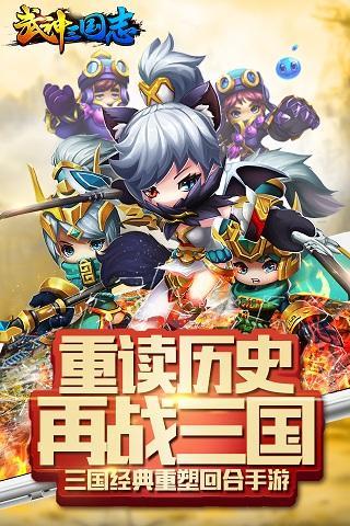 武神三国志截图(1)