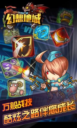 幻想地城截图(1)