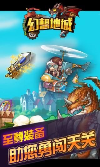 幻想地城截图(2)