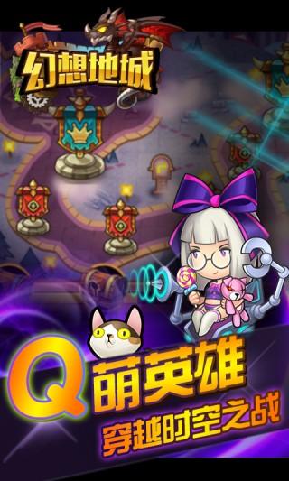 幻想地城截图(4)