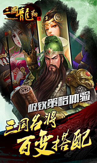 三国龙翔传安卓版截图(4)