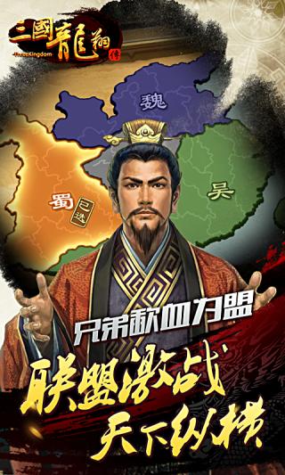 三国龙翔传安卓版截图(5)