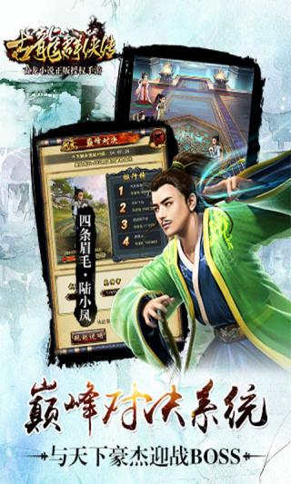 古龙群侠传-万能碎片截图(2)