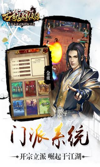 古龙群侠传-万能碎片截图(4)