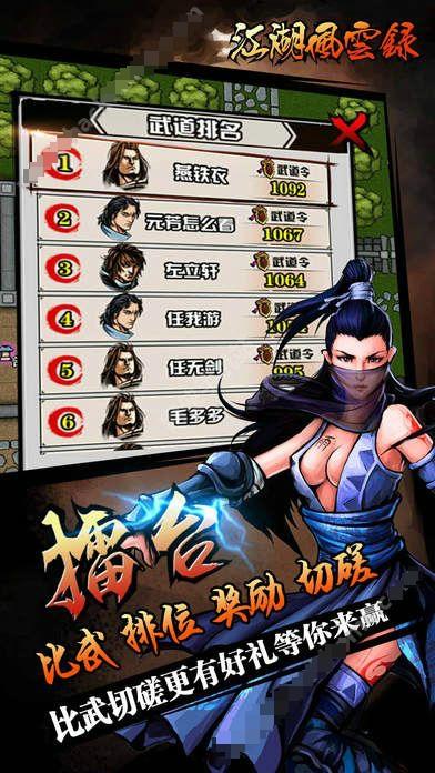 江湖风云录截图(4)