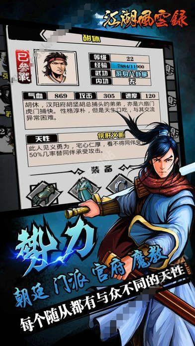 江湖风云录截图(3)
