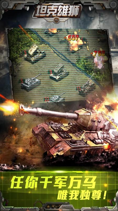 坦克雄狮截图(5)