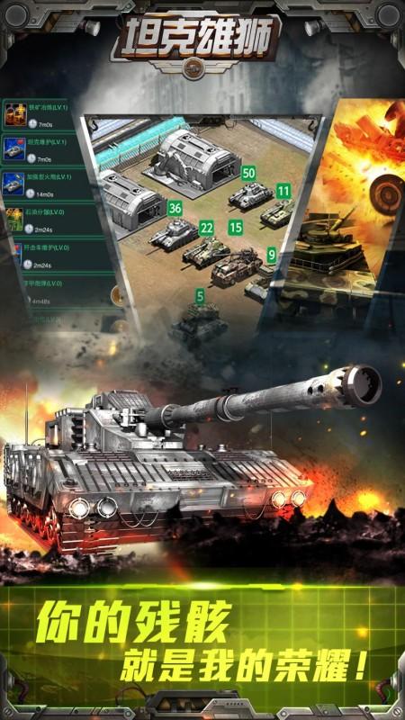 坦克雄狮截图(4)