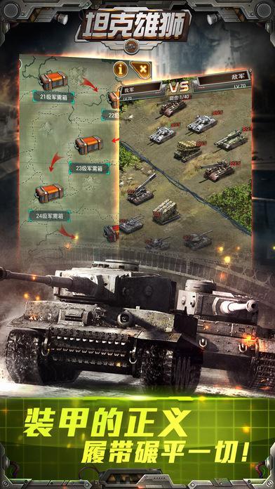 坦克雄狮截图(3)