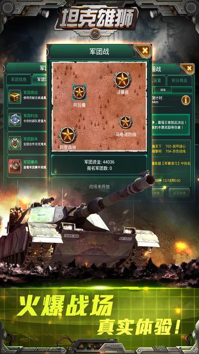 坦克雄狮截图(2)