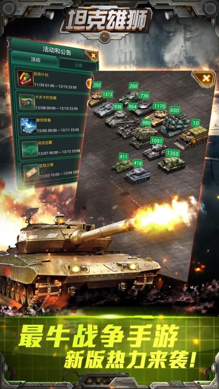 坦克雄狮截图(1)