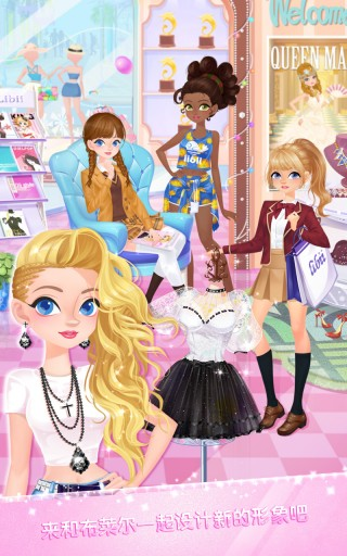 莉比公主校园时尚店安卓版截图(1)
