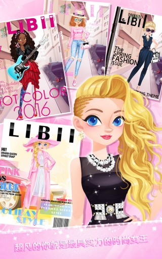 莉比公主校园时尚店安卓版截图(5)