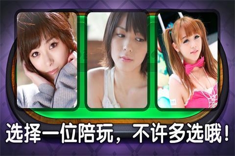 斗牛online截图(3)