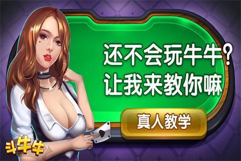 斗牛online截图(2)