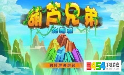 葫芦兄弟跑酷篇九游版截图(1)