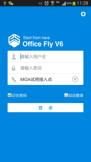 OfficeFly截图(1)