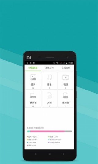 V5 FileManagerV1.0.0截图(1)