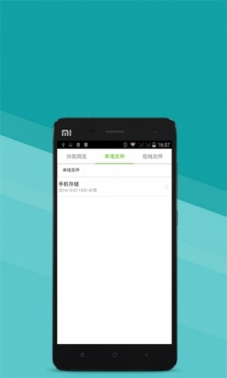 V5 FileManagerV1.0.0截图(3)