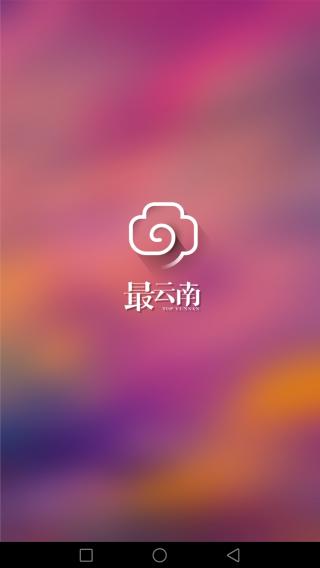 最云南截图(1)