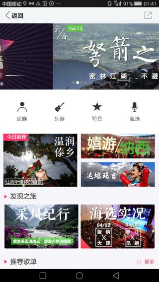 最云南截图(4)