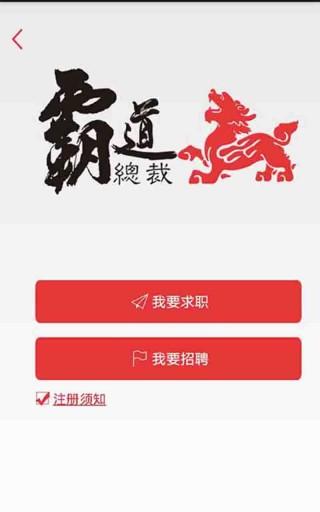 霸道总裁网截图(3)