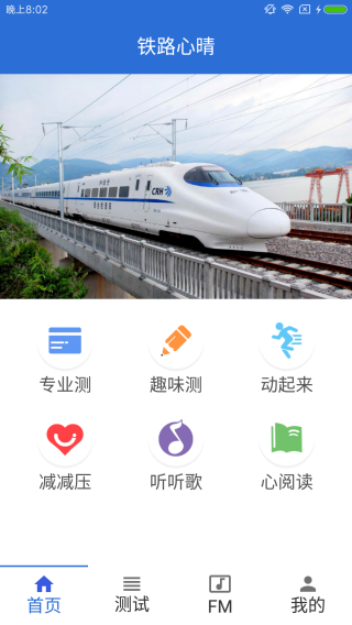 铁路心晴截图(1)