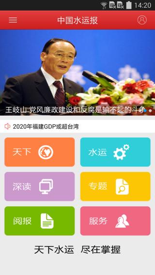 中国水运报截图(1)