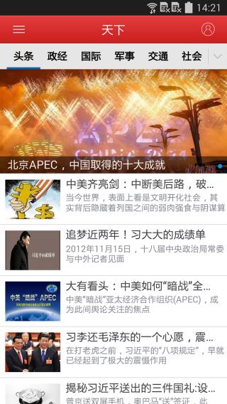 中国水运报截图(2)
