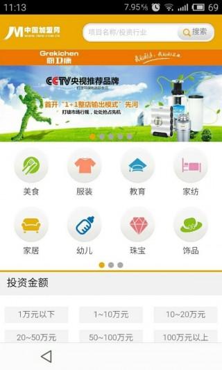 中国加盟网截图(1)