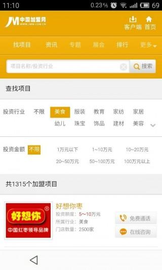 中国加盟网截图(2)