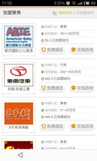 中国加盟网截图(3)