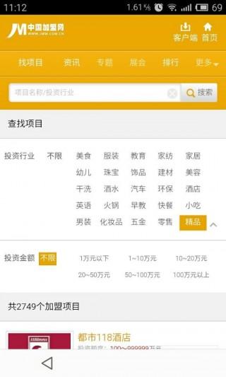 中国加盟网截图(5)