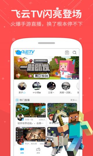 飞云TV截图(1)