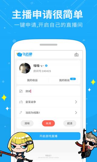 飞云TV截图(5)